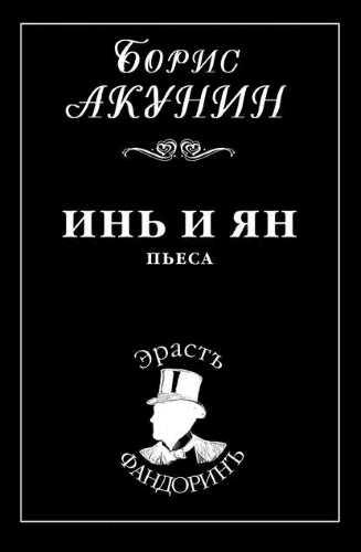 Борис Акунин. Инь и Ян