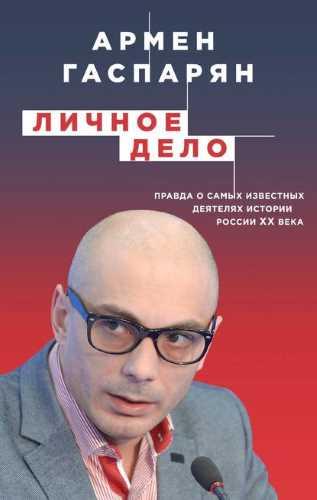 Армен Гаспарян. Личное дело