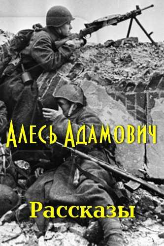 Алесь Адамович. Рассказы