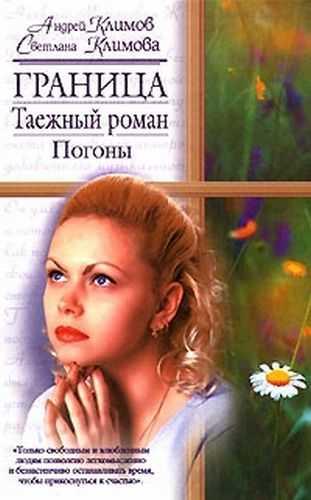 Светлана и Андрей Климовы. Граница. Таежный роман. Погоны