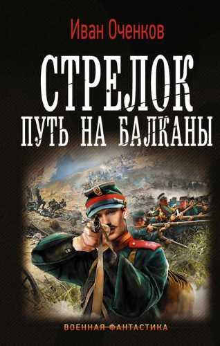 Иван Оченков. Стрелок 1. Путь на Балканы