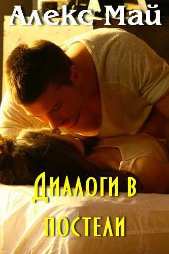 Алекс Май. Диалоги в постели