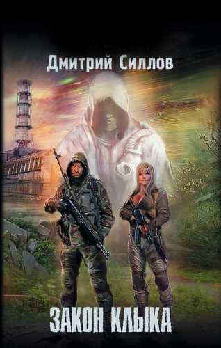 Дмитрий Силлов. Закон Клыка