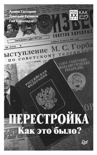 Армен Гаспарян, Гия Саралидзе, Дмитрий Куликов. Перестройка. Как это было?
