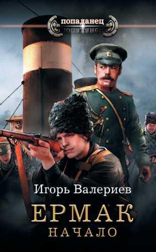 Игорь Валериев. Ермак. Начало