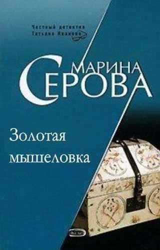 Марина Серова. Золотая мышеловка