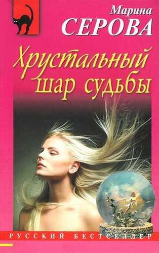 Марина Серова. Хрустальный шар судьбы