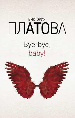 Виктория Платова. Bye-bye, baby!