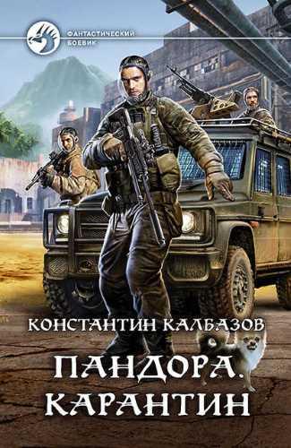 Константин Калбазов. Пандора 1. Карантин