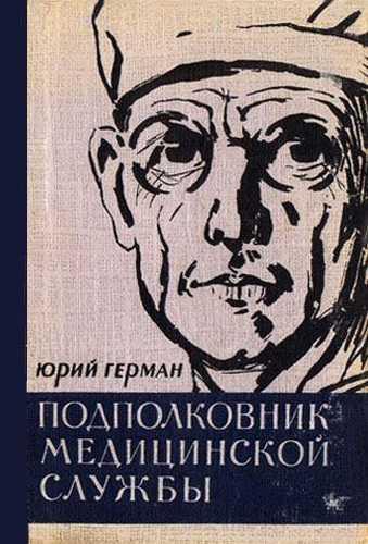 Юрий Герман. Подполковник медицинской службы