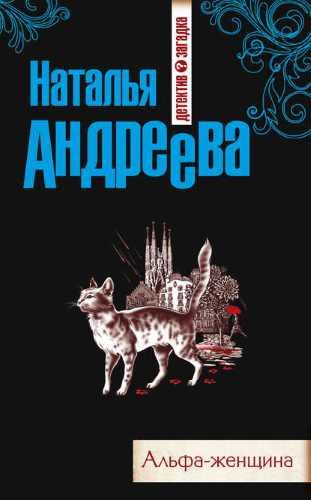 Наталья Андреева. Альфа-женщина