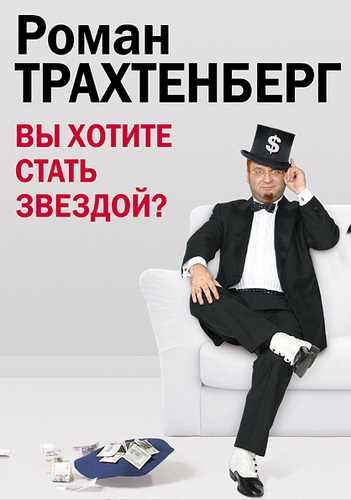 Роман Трахтенберг. Вы хотите стать звездой?