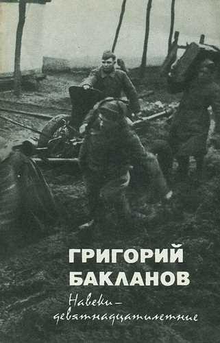 Григорий Бакланов. Навеки-девятнадцатилетние