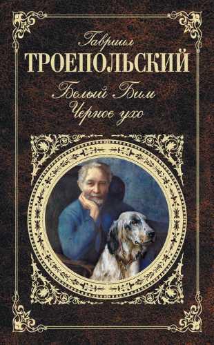 Гавриил Троепольский. Белый Бим Чёрное Ухо