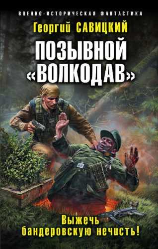 Георгий Савицкий. Позывной «Волкодав» 3. Выжечь бандеровскую нечисть