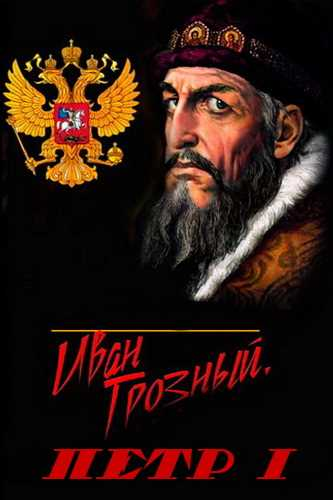 Роман Ключник. От Ивана Грозного до Петра Первого