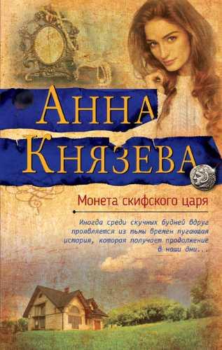 Анна Князева. Монета скифского царя