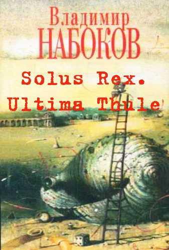 Владимир Набоков. Solus Rex. Ultima Thule