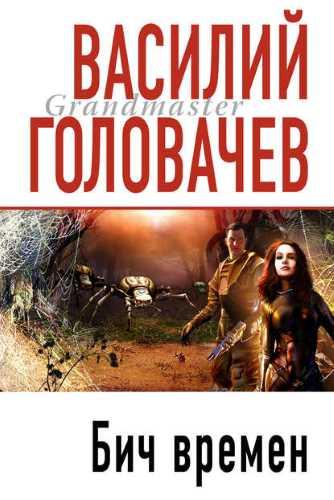 Василий Головачев. Смутное время 1. Бич времен