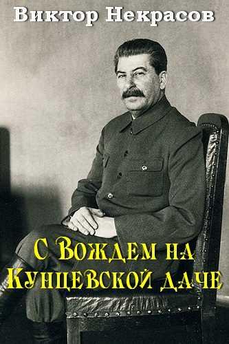 Виктор Некрасов. С Вождем на Кунцевской даче
