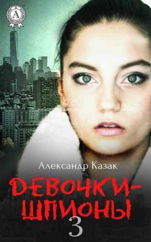 Александр Казак. Девочки-шпионы 3