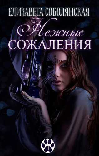Елизавета Соболянская. Нежные сожаления