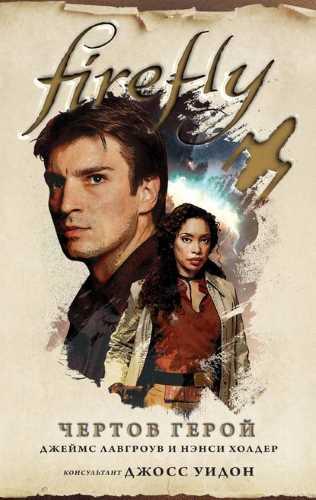 Джеймс Лавгроув, Нэнси Холдер. Firefly 1. Чертов герой