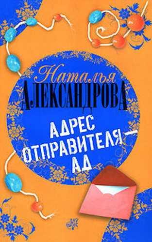 Наталья Александрова. Адрес отправителя - ад