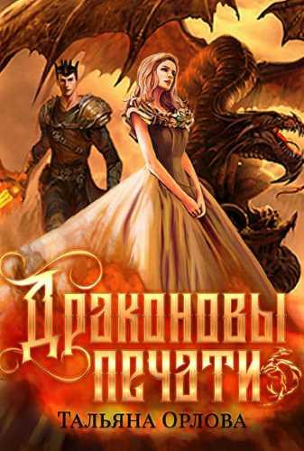 Тальяна Орлова. Драконовы печати