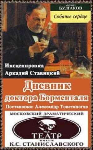 Михаил Булгаков, Аркадий Ставицкий. Дневник доктора Борменталя