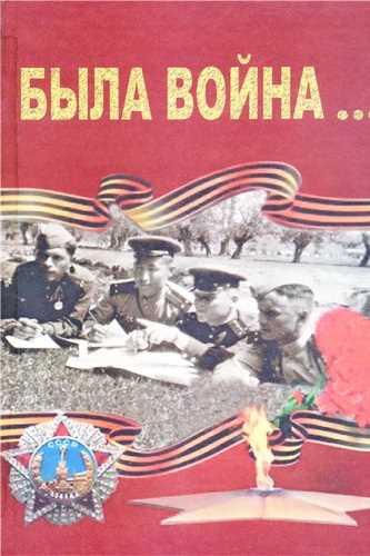 Василий Ефименко. Была война