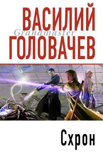 Василий Головачев. Смутное время 2. Схрон