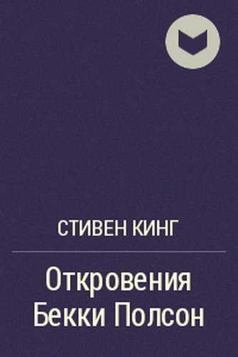 Стивен Кинг. Откровения Беки Полсон