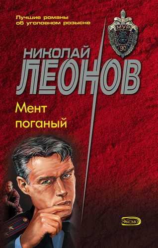 Николай Леонов. Мент поганый