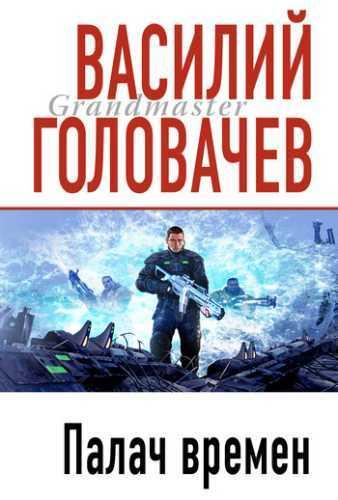 Василий Головачев. Смутное время 3. Палач времен