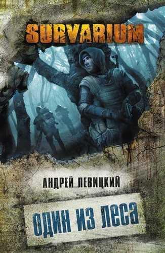 Андрей Левицкий. Один из леса