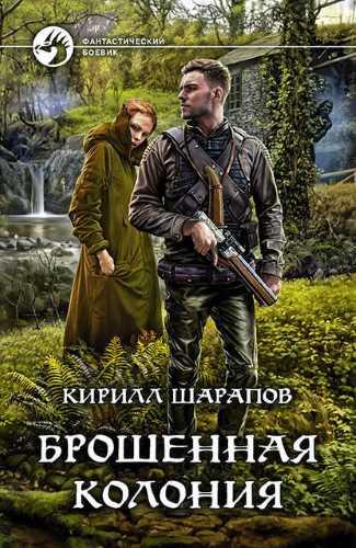 Кирилл Шарапов. Брошенная колония 1
