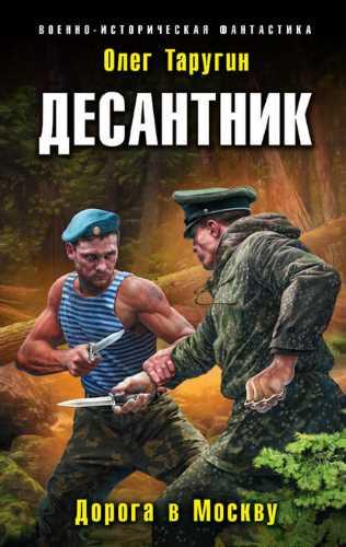 Олег Таругин. Десантник. Дорога в Москву