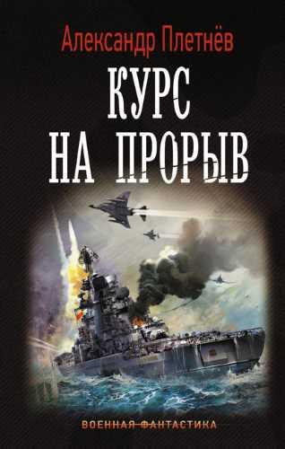 Александр Плетнёв. Проект «Орлан» 2. Курс на прорыв