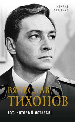 Михаил Захарчук. Вячеслав Тихонов. Тот, который остался!