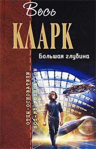 Артур Кларк. Большая глубина
