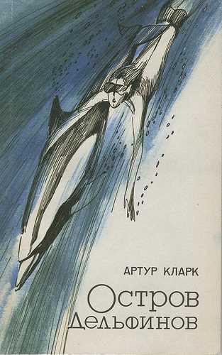 Артур Кларк. Остров дельфинов