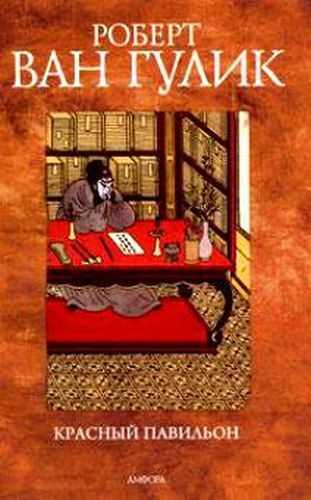 Роберт Ван Гулик. Красный павильон