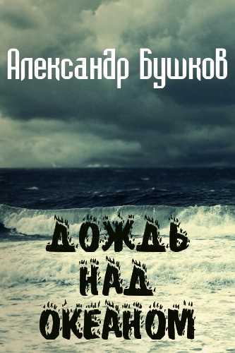 Александр Бушков. Дождь над океаном