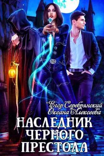 Оксана Алексеева, Егор Серебрянский. Наследник черного престола