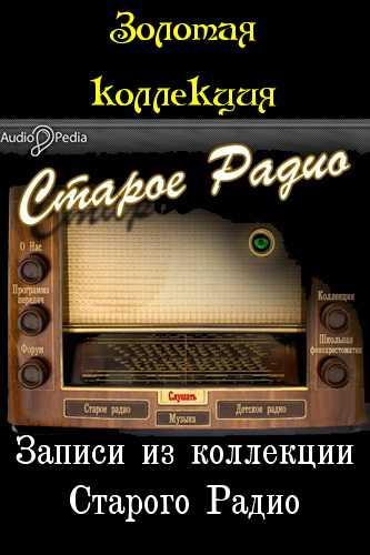 Записи из коллекции Старого Радио