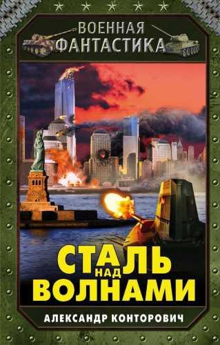 Александр Конторович. Музейный экспонат 2. Сталь над волнами