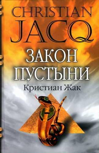 Кристиан Жак. Судья Египта 2. Закон пустыни