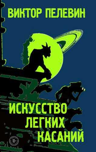Виктор Пелевин. Искусство легких касаний