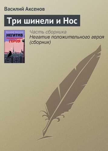 Василий Аксенов. Три шинели и Нос
